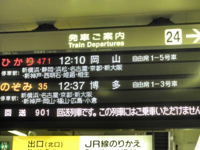 Lista de horários do shinkansen